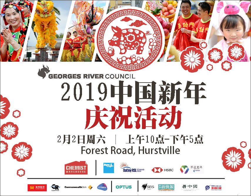 Georges River Council 2019 Lunar New Year advertisement